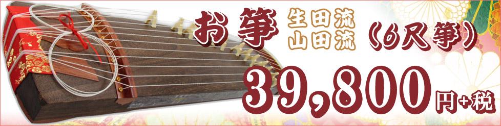 お箏 山田流・生田流 6尺箏 39,800円+税