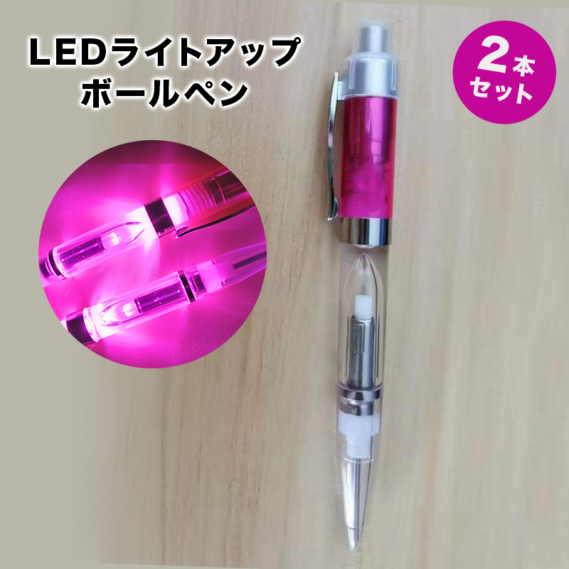 ボールペン LED光るペン 2本セット