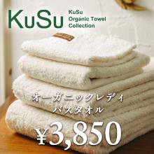 今治タオル オーガニック バスタオル(Ladies) 送料無料 日本製 KuSu