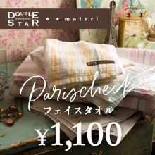 今治タオル パリチェック フェイスタオル 送料無料 日本製 DOUBLE STAR