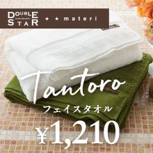 今治タオル タントロ ふかふかフェイスタオル 送料無料 日本製 DOUBLE STAR