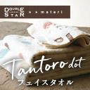 DOUBLE STAR Tantro Dot フェイスタオル