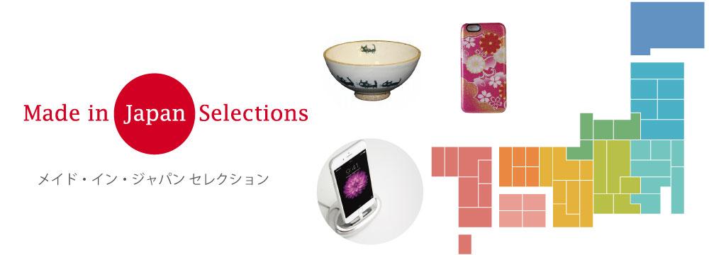 Made in Japanセレクションでは、ショップスタッフが全国からセレクトした逸品をご紹介しています。