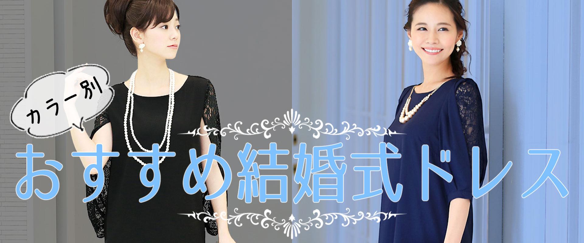 カラー別おすすめ結婚式ドレス ブラック,ネイビーのドレス
