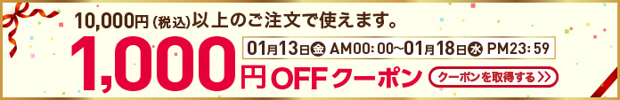 1万円から使える1,000円OFFクーポン!