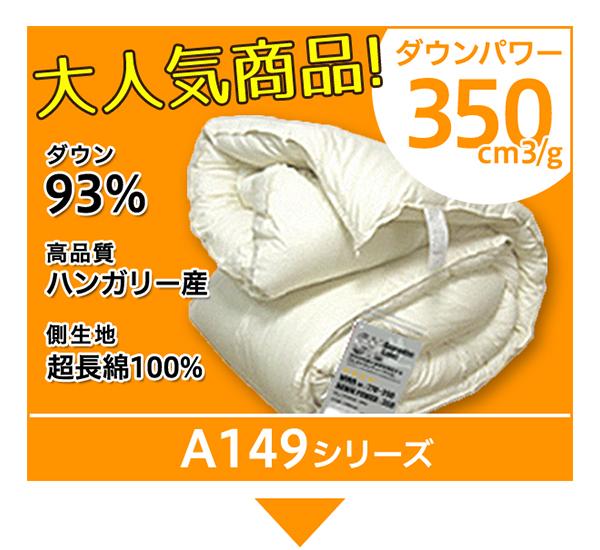 ダウンパワー350cm3/g