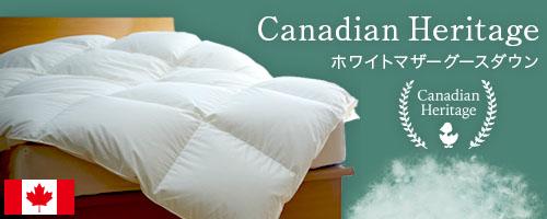 カナダ産 ダウン93% 2層立体キルト羽毛布団