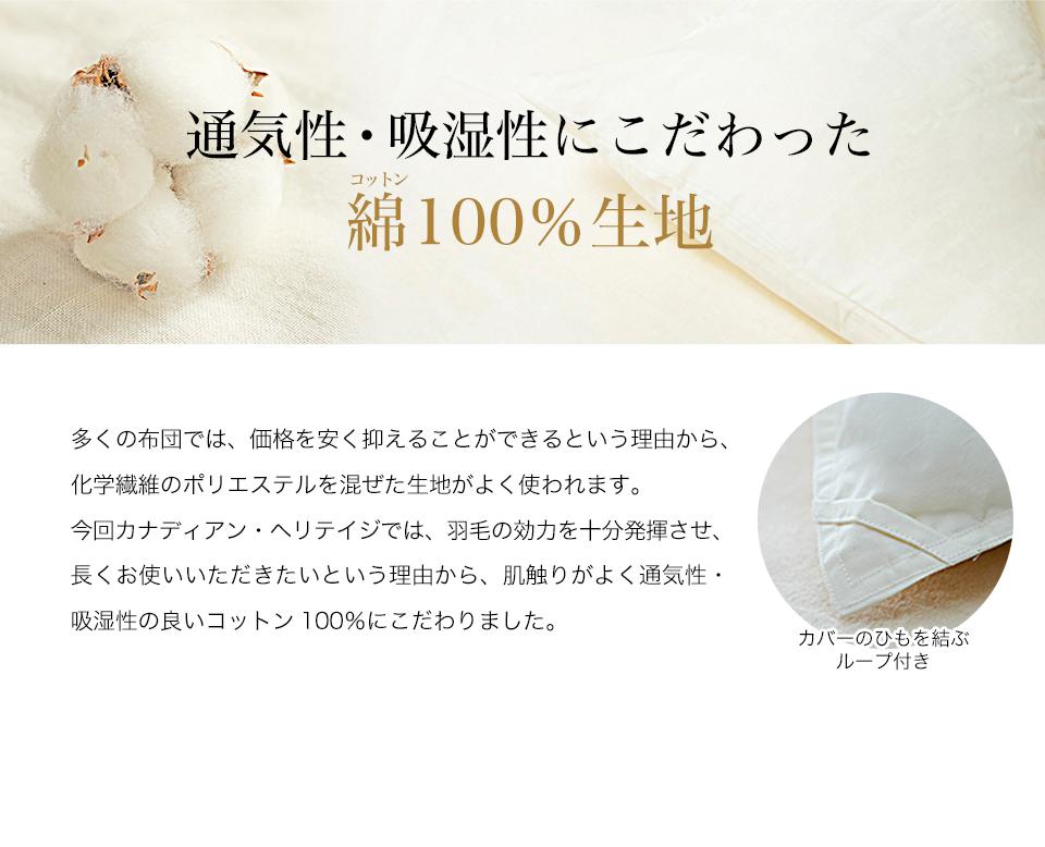通気性・吸湿性にこだわった 綿100%生地