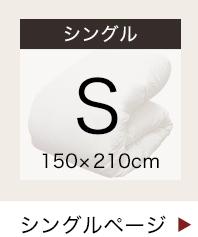 シングルサイズ