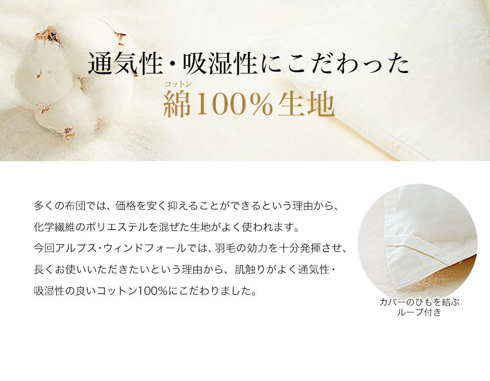 通気性・吸湿性 綿100%