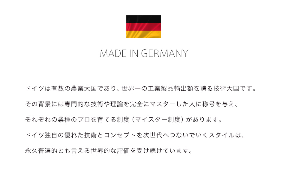 ドイツ産羽毛布団