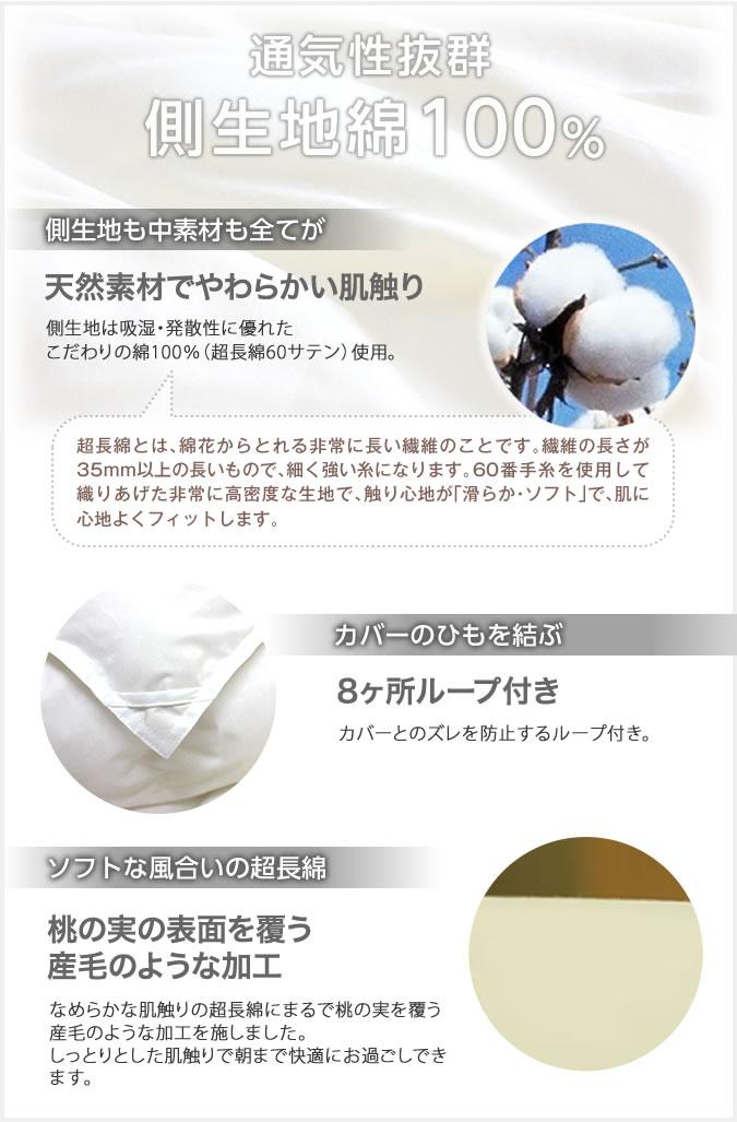 製法にこだわり保温力アップの羽毛布団