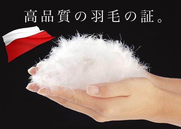 高品質の羽毛の証