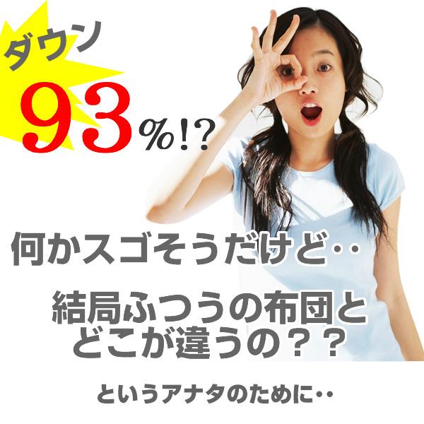 ダウン93%!?