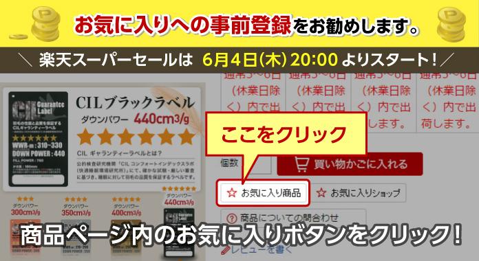 スーパーセール 6/14(木)〜開催!!