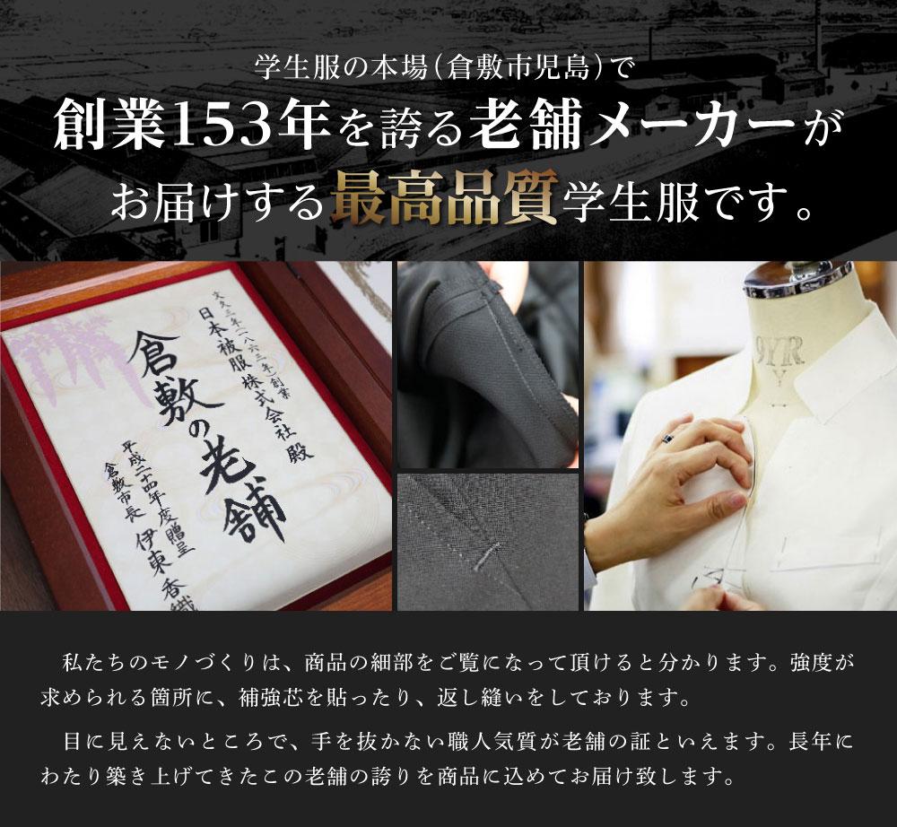 学生服の本場(倉敷市児島)で創業153年を誇る老舗メーカーがお届けする学生服です。