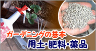 ガーデニングの基本・用土、肥料、薬品【ガーデニング・園芸】