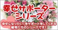 幸せサポーター植物シリーズ!【ガーデニング・園芸】