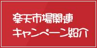 楽天経由キャンペーン