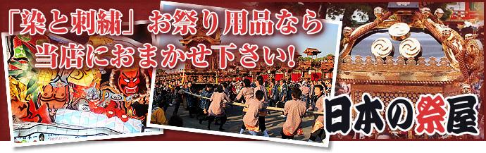 「染と刺繍」お祭り用品なら当店へお任せください!-日本の祭屋
