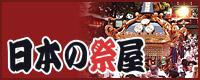 日本の祭屋