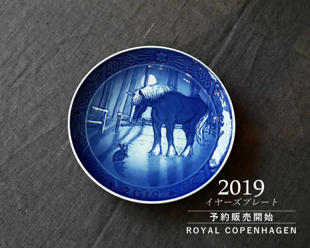 ロイヤルコペンハーゲン 2019年イヤーズプレート、予約販売開始されました