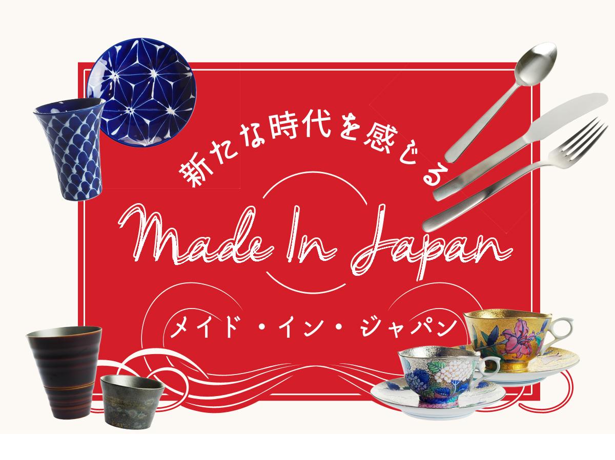 新たな時代を感じるMADE IN JAPAN