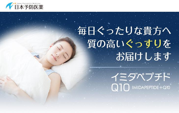 イミダペプチドQ10で良質な睡眠、ぐっすりをお届けします