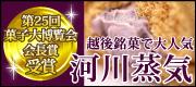 菓子博覧会 会長賞受賞!河川蒸気