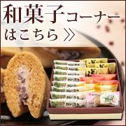 和菓子コーナーはこちら