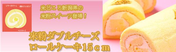 米粉ダブルチーズロール15cm