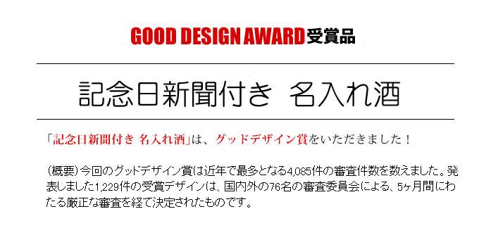 2016年度グッドデザイン賞「記念日新聞付き名入れ酒」