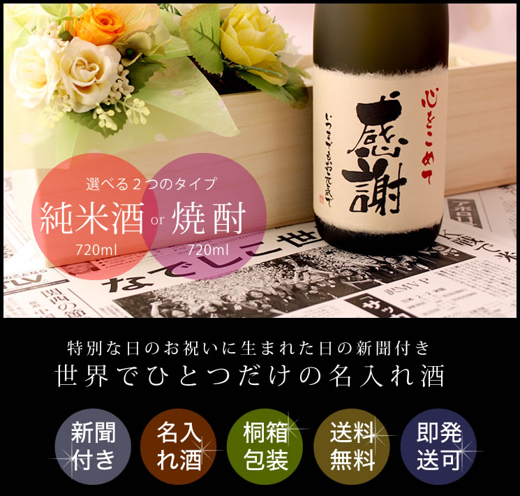 New!名入れ酒「十虹」720ml