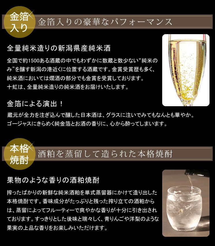 お酒は純米酒と酒粕焼酎の2種類