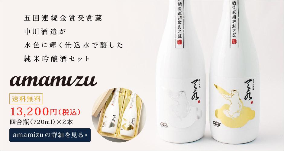 amamizu720ml×2本セット