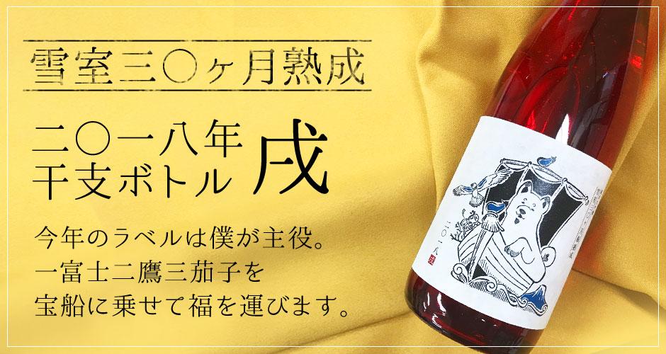 雪室瓶熟成純米大吟醸酒 干支ボトル2018