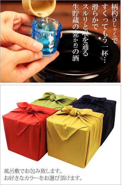 龍甕は選べる3色不織布風呂敷
