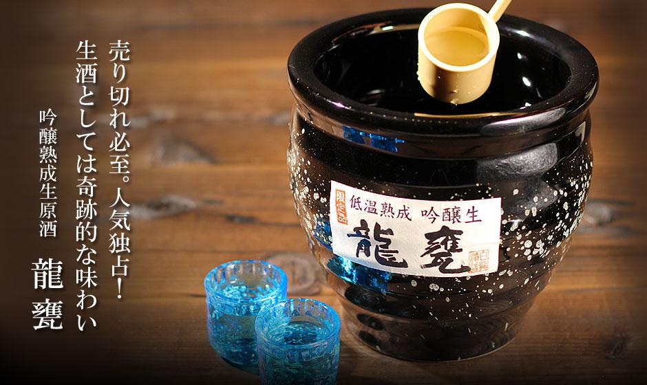 吟醸【龍甕】(りゅうがめ)熟成生原酒