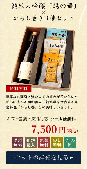鶴亀Classic漬物セット