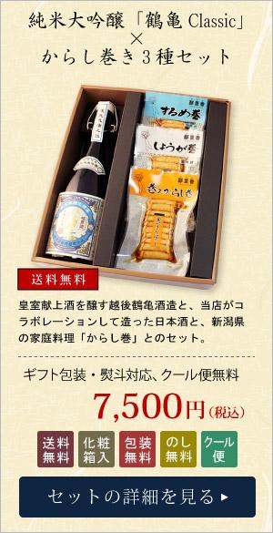 鶴亀Classicからし巻きセット