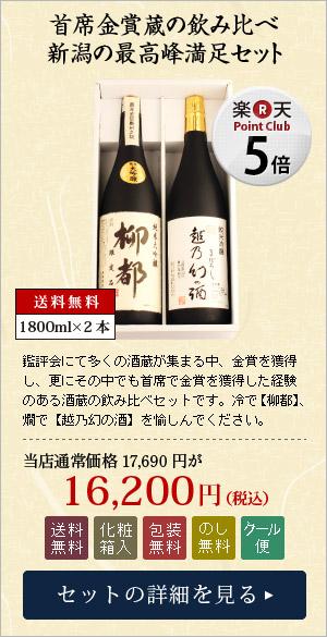 柳都×越乃幻の酒