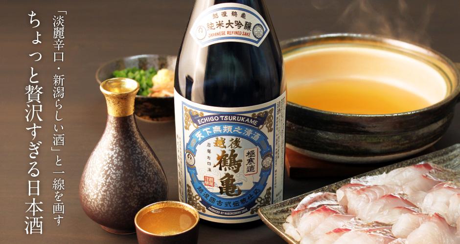 幻の酒限定 越後鶴亀Classic原酒720ml