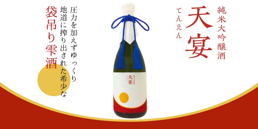 純米吟醸 越乃幻の酒