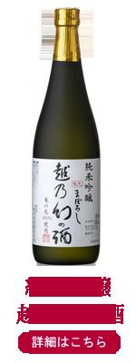 越乃幻の酒