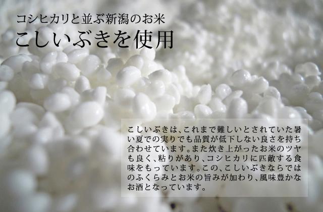 新潟の米こしいぶきを使用