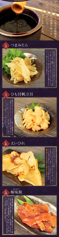 清酒漬け珍味4種セット(つまみたら,ひも付帆立貝,えいひれ,極味鮭)