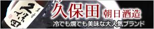 久保田(朝日酒造)