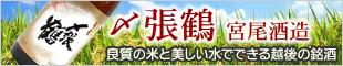 〆張鶴(宮尾酒造)