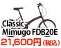 ClassicMimugo FDB20E