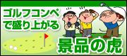 ゴルフコンペ景品の虎